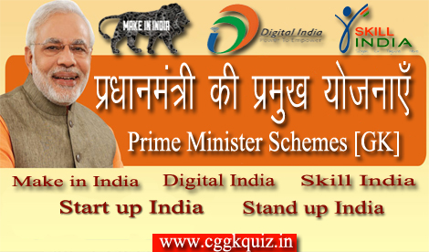 It's Indian Gk pradhan mantri yogjana in Hindi quiz | general knowledge questions about pradhan mantri yojana important dates | complete list of government schemes in India | all Indian government scheme of make in India, digital India, skill India, start up India, stand up India related Gk questions in Hindi PDF.