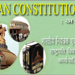 indian constitution articles, parts, rules question