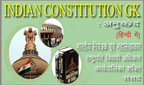 Indian constitution Gk Hindi articles 52 to 151 summaries and quick reviews, parts, amendment articles, parts, rules questions with answers Gk quiz Hindi PDF | general knowledge questions about constitutions of India | list of all articles of constitutions | how many articles, parts in supreme and high court of India.