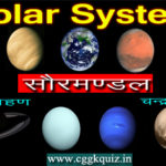 Earth and Space Gk Quiz in Hindi | Solar System, Lunar and Solar Eclipses Question