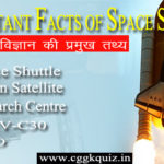 Important Facts of Space Science : Shuttle, Satellite, Launch, Research Centre