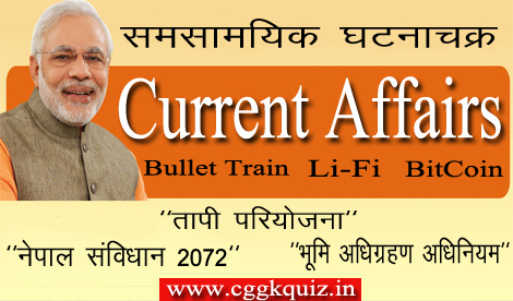 Indian latest monthly current affairs Hindi PDF- bitcoin, tapi project, bullet train, li-fi, nepal constitution 2072, land acquisition act question with answers for completions exams upsc, cgpsc, railway, bank, state level cg vyapam | Indian current affairs Hindi latest questions about current affairs quiz PDF etc.