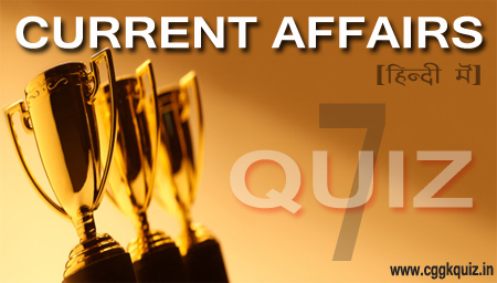Its one liner Indian current affairs Hindi news paper | online current affairs quiz of India | objective type gk questions in Hindi updates questions, magazine for competition exams- bank, cgpsc, upsc, railway, bank [समसामयिक घटनाचक्र] etc.