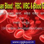 Human Blood Group, RBC, WBC, Biology Gk Questions in Hindi