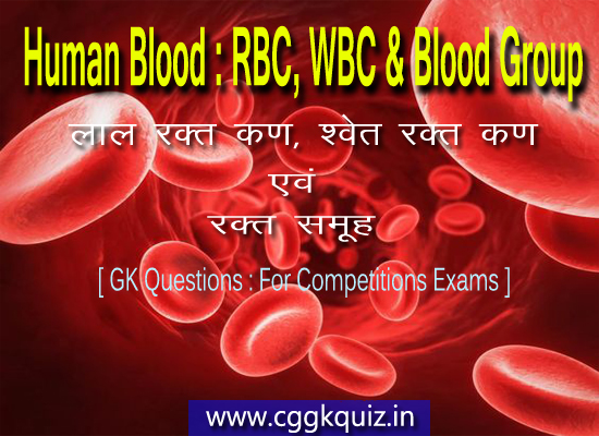 It's biology Gk in Hindi includes details of human blood :red blood cells (RBC), white blood cells (WBC), blood group (A,B,AB,O negative-positive, donor-recipient) platelets, clotting of blood, antigen, antibody, DNA, heme (himatin), pigments general science Gk questions and answers human blood rbc wbc blood group Gk.