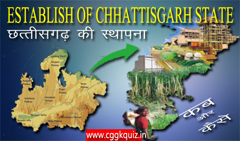 general knowledge questions about establishment of chhattisgarh Gk questions in Hindi quiz with all district name list and establish date, CG Gk tips and tricks, history quiz | objective questions for cg vyapam, CGPSC prelims, mains | ancient history of chhattisgarh | online cg vyapam CG Gk questions in Hindi PDF etc.