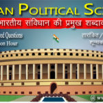 indian political science gk question in hindi