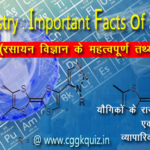 Chemistry Science Important Facts- Gk Question in Hindi Quiz