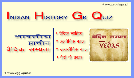 Indian history Gk question in Hindi quiz vedas | type of vedas, vedic civilization and literature: ancient India Gk questions and answers in Hindi PDF notes | gayatri mantra, Indian rivers modern name: sindhu, rigveda, yajurveda, samaveda, atharva veda, upaveda, uttar vedic, rigvedic kal period, culture, arts Gk etc.