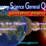 Astronomy Science Gk Questions Quiz in Hindi