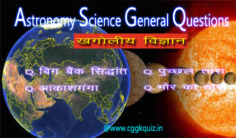 astronomy quiz, general knowledge questions about astronomy science Gk questions in Hindi quiz -what | how | why | definition of universe, galaxy, milky way, black holes, big bang theory, earth and space, moon. distance between planet of satellite with best objective questions notes PDF | astronomy science fair projects questions etc.