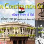 indian constitution general knowledge in hindi quiz