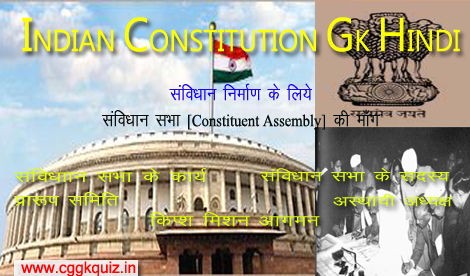 its Indian constitution general knowledge in Hindi PDF quiz | demand of constituent assembly for Indian constitution pats and subjects of cabinet mission India arrival, drafting committee, cripps mission, constituent assembly member, chairman, temporary chairman, president, vice-president name, day of destiny Gk notes.