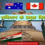 Indian constitution general knowledge in hindi question