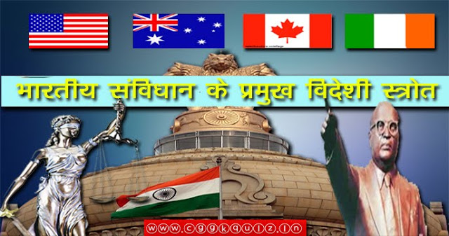 it's source of the Indian constitution in Hindi questions related general knowledge in Hindi PDF | constitutions rights and duties, government of India act 1935, british,US constitution,ireland, canada, germany's weimar constitution, soviet russia, france, south africa constitution Gk Hindi for competitive exams etc.