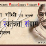 Mahatma Gandhi Gk Question Answer, Information, Essay Hindi
