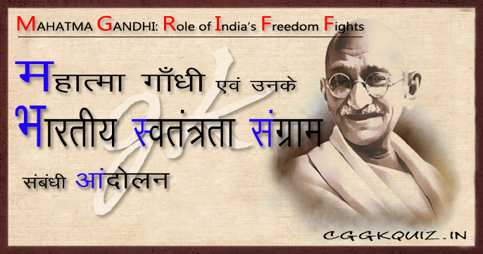 mahatma gandhi Indian freedom fights history Gk in Hindi PDF | biography, father of nation, their role of India's freedom fights/ struggle, champaran satyagrah movements, kheda movement, ahmadabad mill strike, khilafat movement, non-cooperation movement and chauri chaura incident/scandal dates and place, modern Indian general knowledge in Hindi quiz etc.