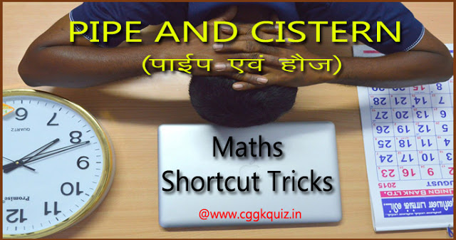 maths tricks, pipe and cistern question, time and work tricks, its basic concepts of maths tricks questions in hindi for pipe & cistern | time and work related maths questions and answers with shortcut tricks in hindi pdf | objective simple, reasoning, aptitude, L.C.M. and H.C.F. maths formulas of mathematics skills for competition exam hindi etc.