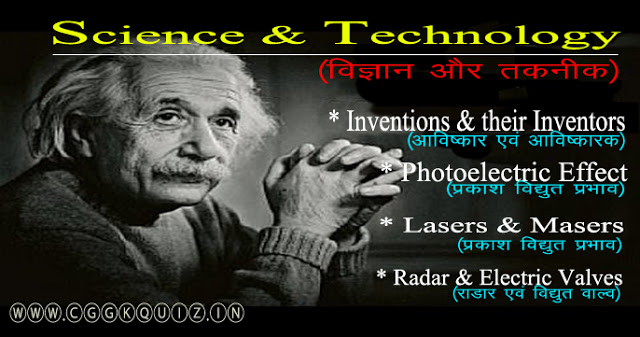 science and technology, general science gk, inventions and inventors name, science and technology pdf for upsc