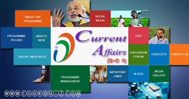 it's one liner latest current affairs Hindi updates | objective current affairs questions and answers quiz about Indian science and technology, politics, games, Hindi news for (करेंट अफेयर्स) competitive exam and state government exam, mock test, MCQ'S like bank, ssc, railways, online Gk PDF etc.