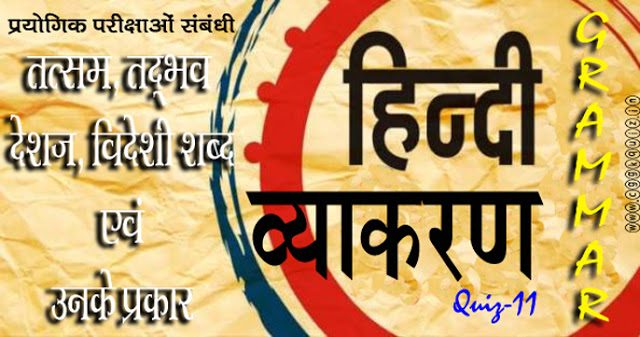hindi grammar language general knowledge questions like list of hindi grammar tatsam tadbhav words, deshaj, videshi words kya hai ? definition, types and examples in pdf for general hindi subject related competitions exams objective and multiple choice questions papers quiz test etc.
