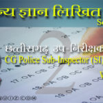 CG Police Sub Inspector Solved Question Paper