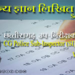 Chhattisgarh Sub-Inspector Question Paper