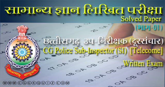 it's cg vyapam cg police sub inspector telecom exam solved gk question paper in hindi and their model answers key | cg vyapam previous year sub inspector questions paper, cg vyapam recruitment exam | cg general knowledge paper notifications and announcements pdf etc.