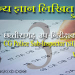 cg police si question and answer quiz