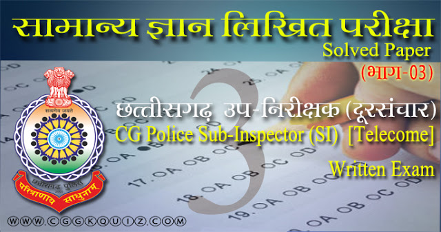 it's hindi objective general knowledge questions and answers hindi quiz: cgvyapam sub-inspector (SI) written gk solved paper 2016 | cgpolice si general knowledge questions | miscellaneous chhattisgarh, indian, computer, constitution gk objective questions in hindi pdf.