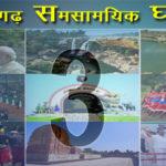 cg current affairs hindi gk quiz