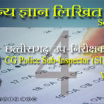 cg police sub inspector solved question paper in hindi