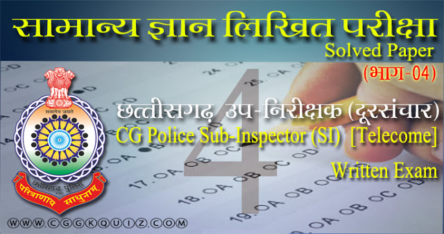 it's cg general knowledge questions in hindi- cg sub inspector telecom gk solved question paper in hindi pdf with answers | chhattisgarh police si previous year questions papers of telecom department objective online test (MCQ test) hindi pdf etc.