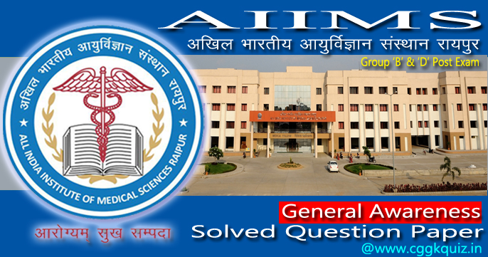 general awareness and science, aiims medical entrance exam paper hindi of online registration for india institute of medical sciences raipur medical college and medical research public university related aiims raipur recruitment medical science question paper of the computer based test paper of various group B and C posts in hindi quiz pdf.