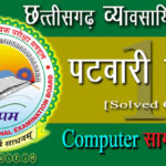 cg patwari exam computer gk question paper in hindi