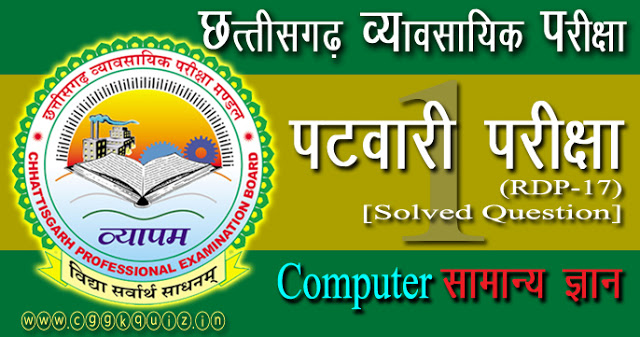 chhattisgarh and madhya pradesh patwari questions papers of computer general knowledge hindi pdf quiz | cg patwari previous year questions papers with answers key. mp and cg vyapam exam related computer question paper | computer gk related objective/ multiple online cg and mp quiz questions | mock test for all cg and mp competitive exam quiz etc.