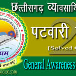 chhattisgarh patwari general awareness gk question paper in hindi