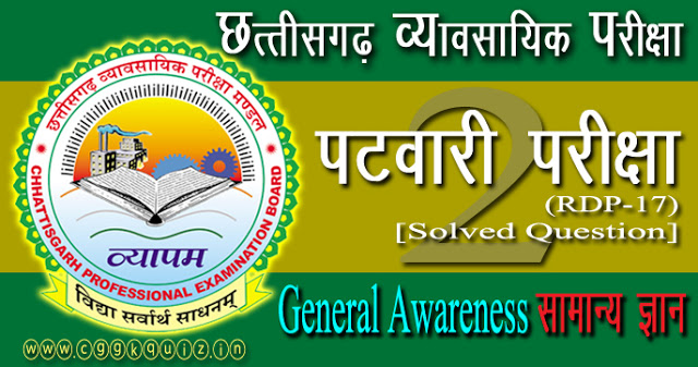 it's chhattisgarh patwari exam related general awareness solved question paper with answer keys | cg vyapam patwari previous year questions papers in hindi pdf quiz | patwari questions papers in objective type question and answers quiz| online cg and mp competition exam mock test quiz etc.