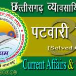 chhattisgarh patwari solved question paper in hindi