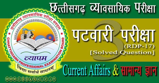 it's chhattisgarh and mp general knowledge questions about cg current affairs and general knowledge in hindi pdf | patwari questions of chhattisgarh and madhya pradesh culture, chief justice, arts, tribe name, river, scheme | online quiz test in hindi quiz | america 45th us president republic party donald trump etc.