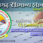 Chhattisgarh Combined Exam (CROS17) Model Question Paper quiz