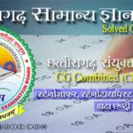 Chhattisgarh Combined Exam (CROS17) Model Question Paper quiz