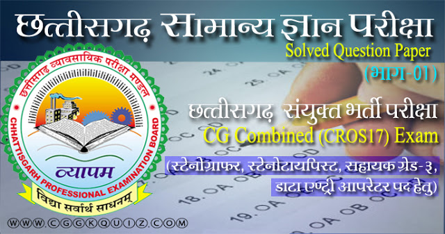 chhattisgarh general knowledge hindi | cg vyapam combined exam previous questions paper with answers for | sanyukt pariksha (cros17) for stenographer, steno typist, data entry operator, assistant grade-3 exam related cg gk question paper in hindi pdf | छत्तीसगढ़ सामान्य अध्ययन etc.