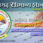 CGVYAPAM Combined Exam Previous Year Question Paper