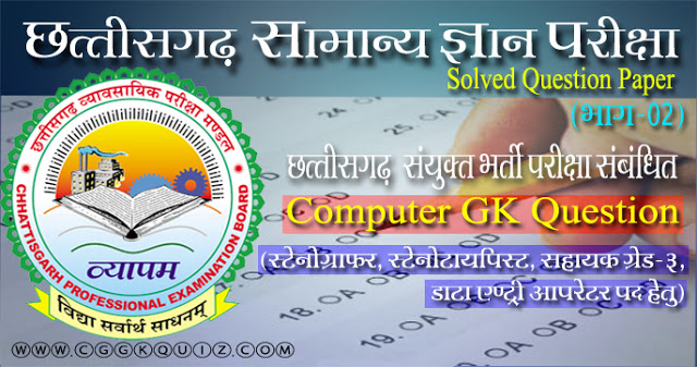 it's general knowledge questions about computer awareness quiz | cgvyapam computer gk hindi quiz pdf | chhattisgarh sanyukt bharti pariksha (CROS 17) question papers with answer | cg online mock test | which is chhattisgarh stenographer, steno typist, assistant grade-III (AG-III), data entry operator related exam objective questions paper in hindi pdf etc.