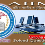 AIIMS Basic Computer Gk in Hindi Question Paper