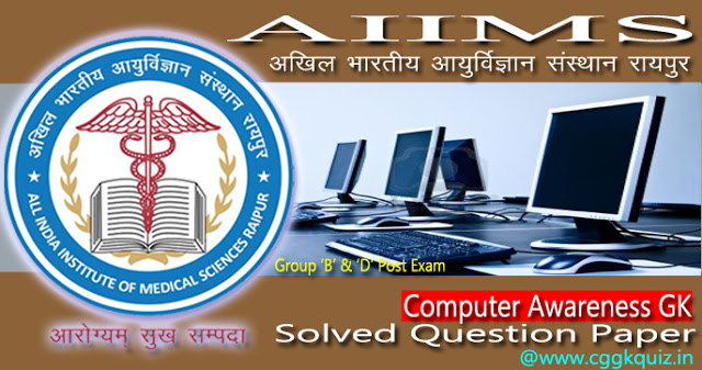 it's basic computer gk in hindi quiz for aiimsraipur.edu.in recruitment computer awareness questions papers (mock test) pdf | general knowledge question and answer quiz about computer auxiliary storage devices, search engine, volatile and non-volatile memory, operating system, full form, capacity etc.