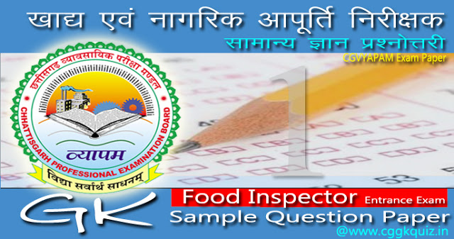 it's cgvyapam food inspector exam question papers | cg vyapam questions paper of chhattisgarh civil supplies inspector (CSFI) questions in Hindi quiz pdf (cg professional examination board exam) | indian general knowledge question and answers, sports, mock test pdf etc.