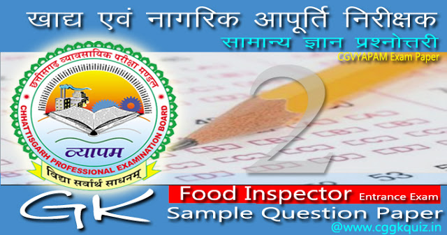 it's cg vyapam exam food inspector previous year question paper quiz | cg food inspector question paper in hindi for cg tet paper | CGVYAPAM food inspector question paper | syllabus, model answers | general knowledge questions about monthly indian current affairs | online mock test gk quiz hindi pdf etc.