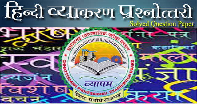 cgvyapam model answer hindi grammar general knowledge quiz in hindi pdf | cg sanyukt pariksha hindi grammar questions of upsarg | pratayay | sangya | samaas | hindi idioms | visheshan | alankar, chhand | ling (gender) sentence errors correction | indeclinable (avyay) | ghosh and aghosh alphabets | alppraan and mahapraan alphabets | hindi grammar objective questions and answers mock test etc.